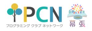 PCN Makuhari Logo